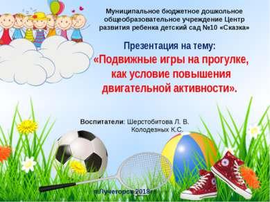 Презентация на тему: «Подвижные игры на прогулке, как условие повышения двига...