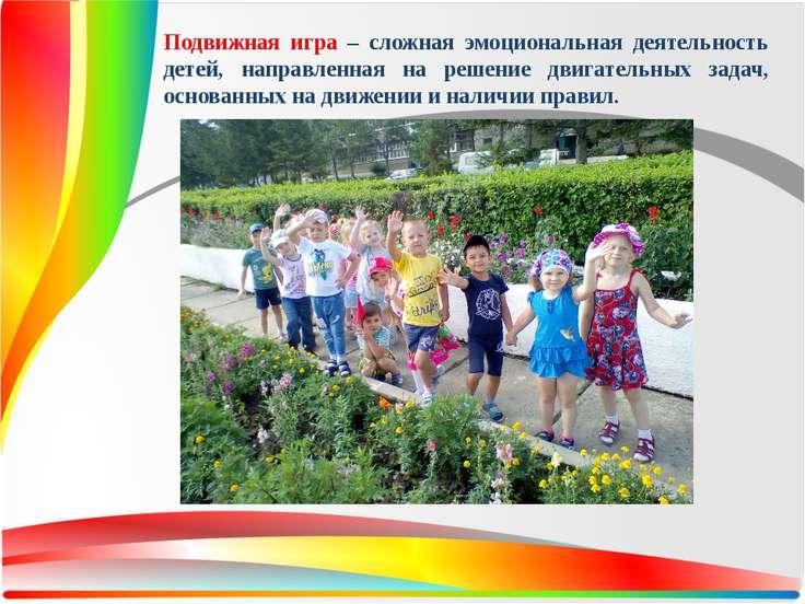 Подвижная игра – сложная эмоциональная деятельность детей, направленная на ре...