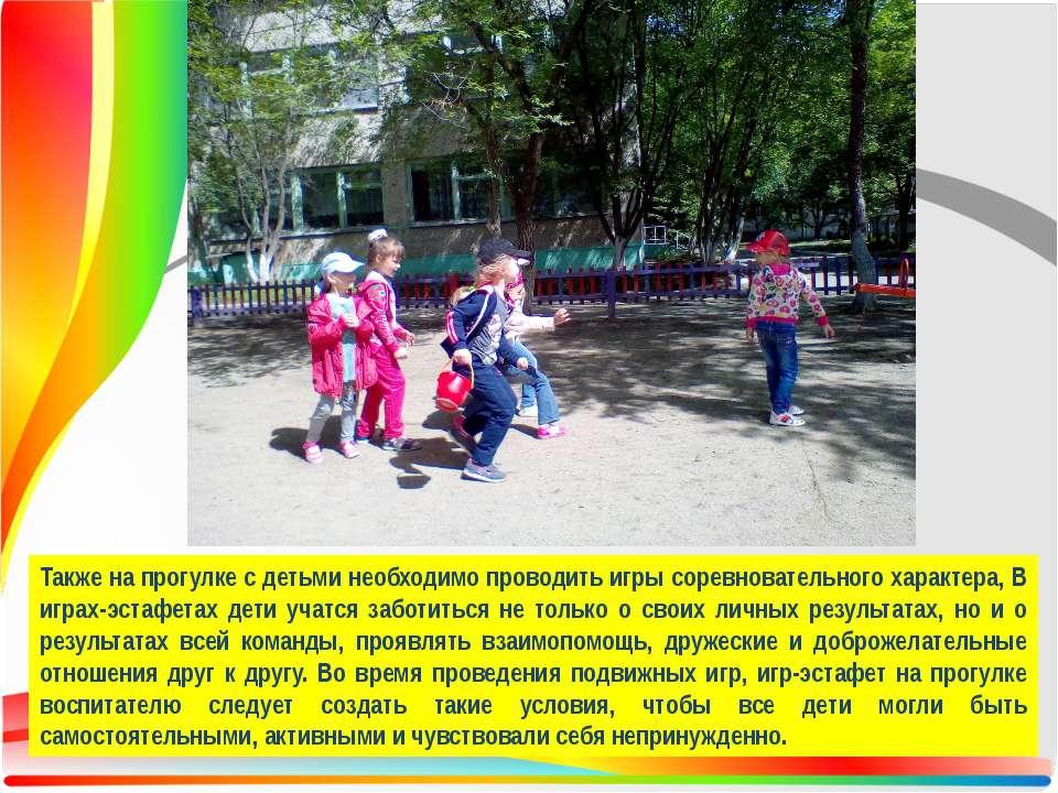 Также на прогулке с детьми необходимо проводить игры соревновательного характ...