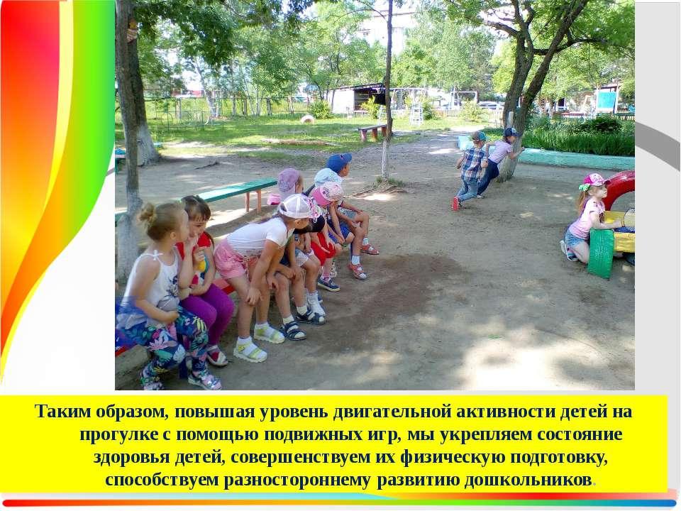Таким образом, повышая уровень двигательной активности детей на прогулке с по...
