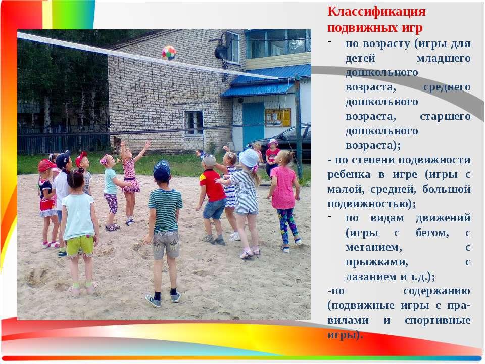 Классификация подвижных игр по возрасту (игры для детей младшего дошкольного ...