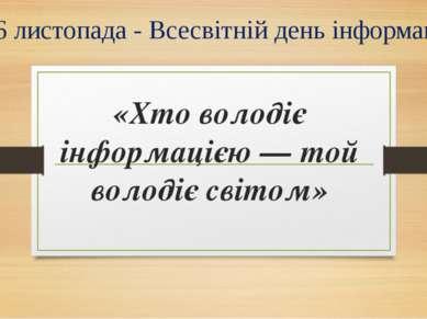 «Хто володіє інформацією — той володіє світом» 26 листопада - Всесвітній день...