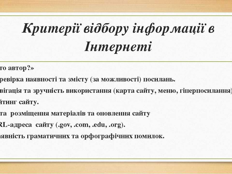 Критерії відбору інформації в Інтернеті 1. «Хто автор?» 2. Перевірка наявност...