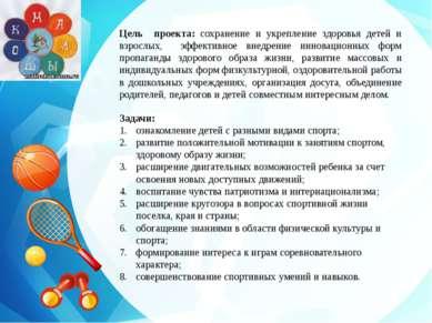 Цель проекта: сохранение и укрепление здоровья детей и взрослых, эффективное ...
