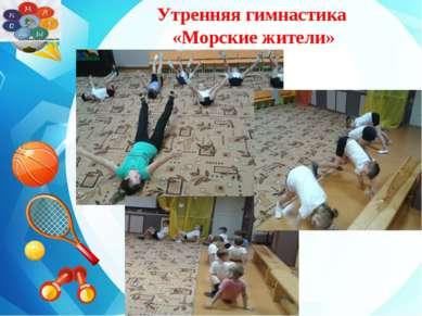 Утренняя гимнастика «Морские жители»