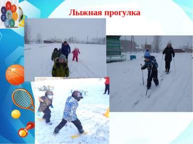 . Лыжная прогулка