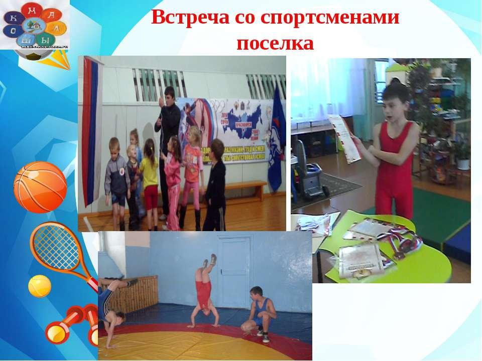 . Встреча со спортсменами поселка