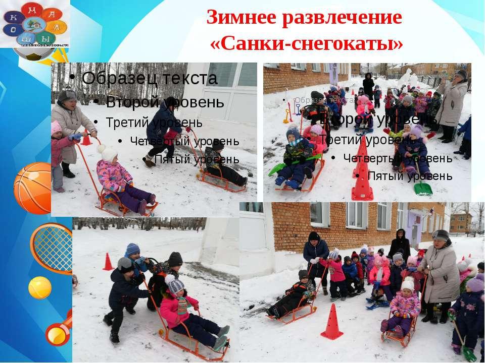 . Зимнее развлечение «Санки-снегокаты»