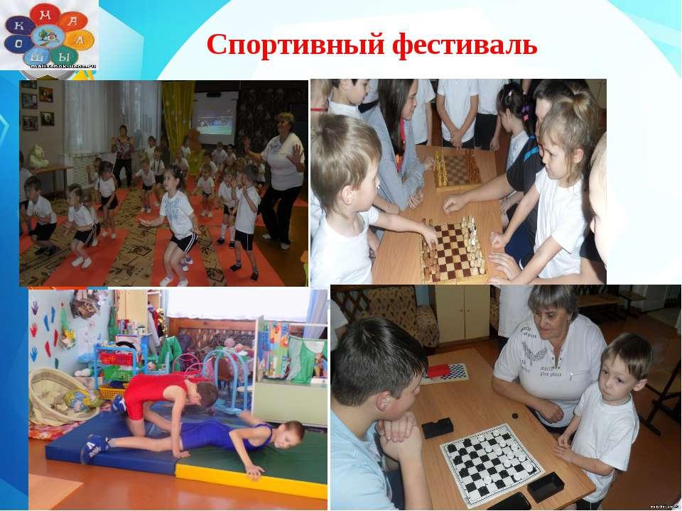 . Спортивный фестиваль