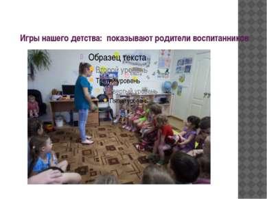 Игры нашего детства: показывают родители воспитанников