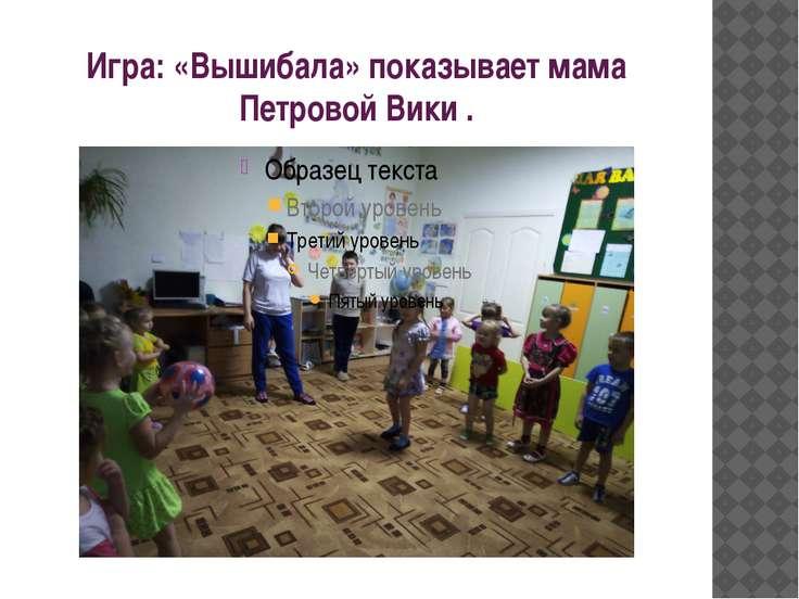 Игра: «Вышибала» показывает мама Петровой Вики .