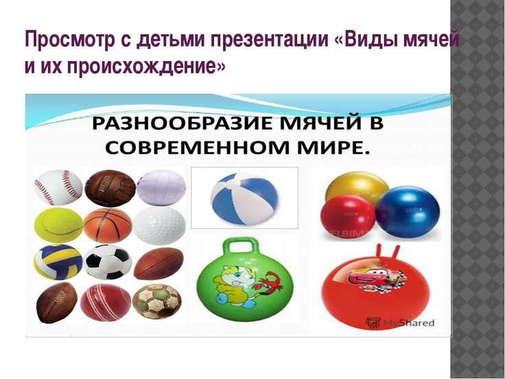 Просмотр с детьми презентации «Виды мячей и их происхождение»