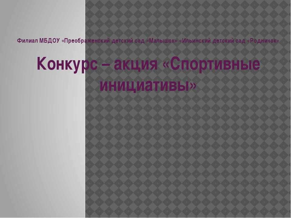 Филиал МБДОУ «Преображенский детский сад «Малышок» «Ильинский детский сад «Ро...