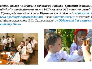 Комунальний заклад «Навчально-виховне об'єднання природничо-економіко-правови...