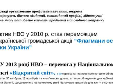 """Колектив НВО у 2010 р. став переможцем Всеукраїнської громадської акції """"Флаг..."""