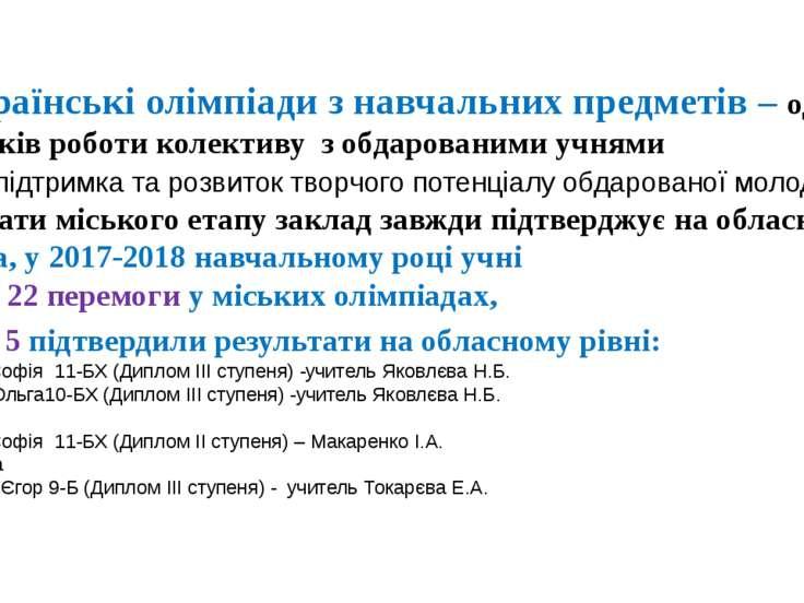 Всеукраїнські олімпіади з навчальних предметів – один із напрямків роботи кол...