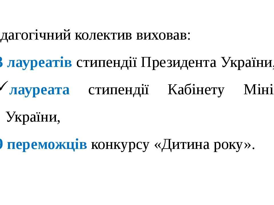 Педагогічний колектив виховав: 3 лауреатів стипендії Президента України, лаур...
