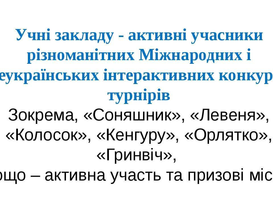 Учні закладу - активні учасники різноманітних Міжнародних і Всеукраїнських ін...
