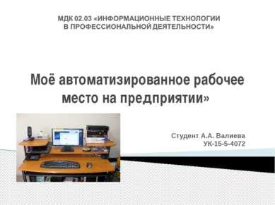 Моё автоматизированное рабочее место на предприятии» Студент А.А. Валиева УК-...