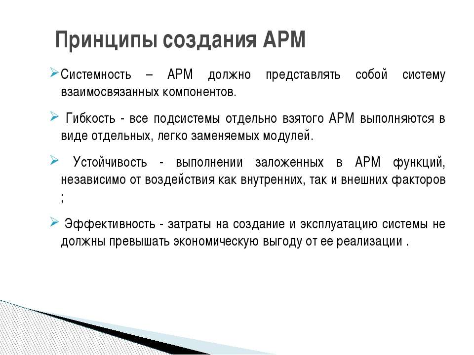 Системность – АРМ должно представлять собой систему взаимосвязанных компонент...