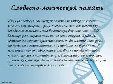 Словесно-логическая память Именно словесно-логическая память человека помогае...