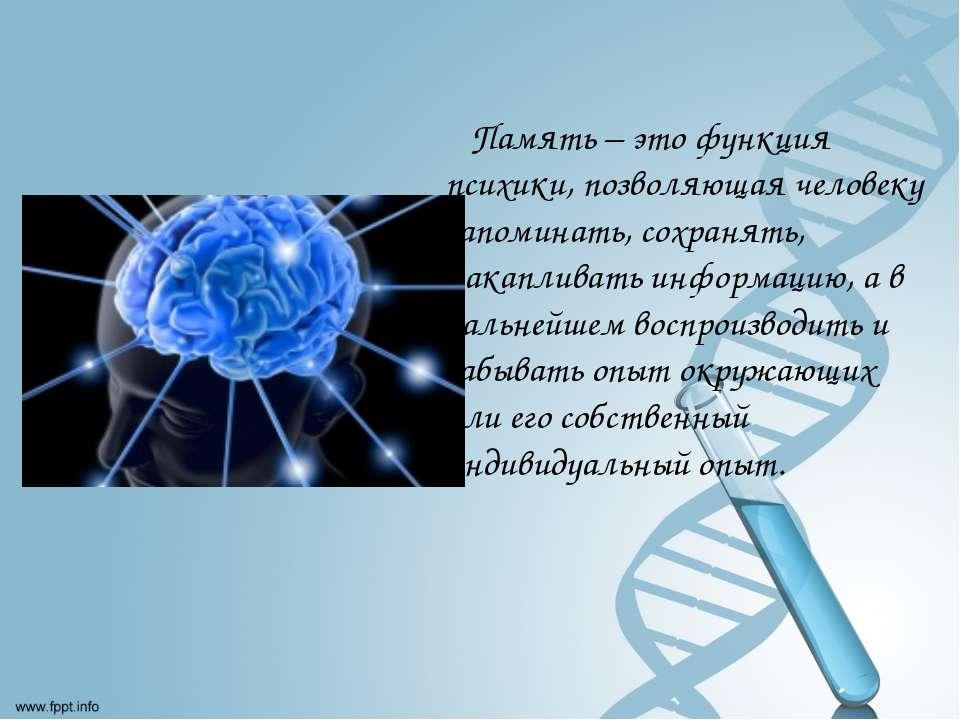 Память – это функция психики, позволяющая человеку запоминать, сохранять, нак...
