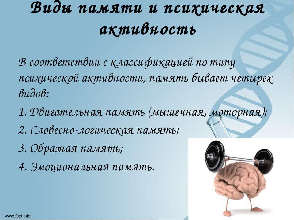 Виды памяти и психическая активность В соответствии с классификацией по типу ...