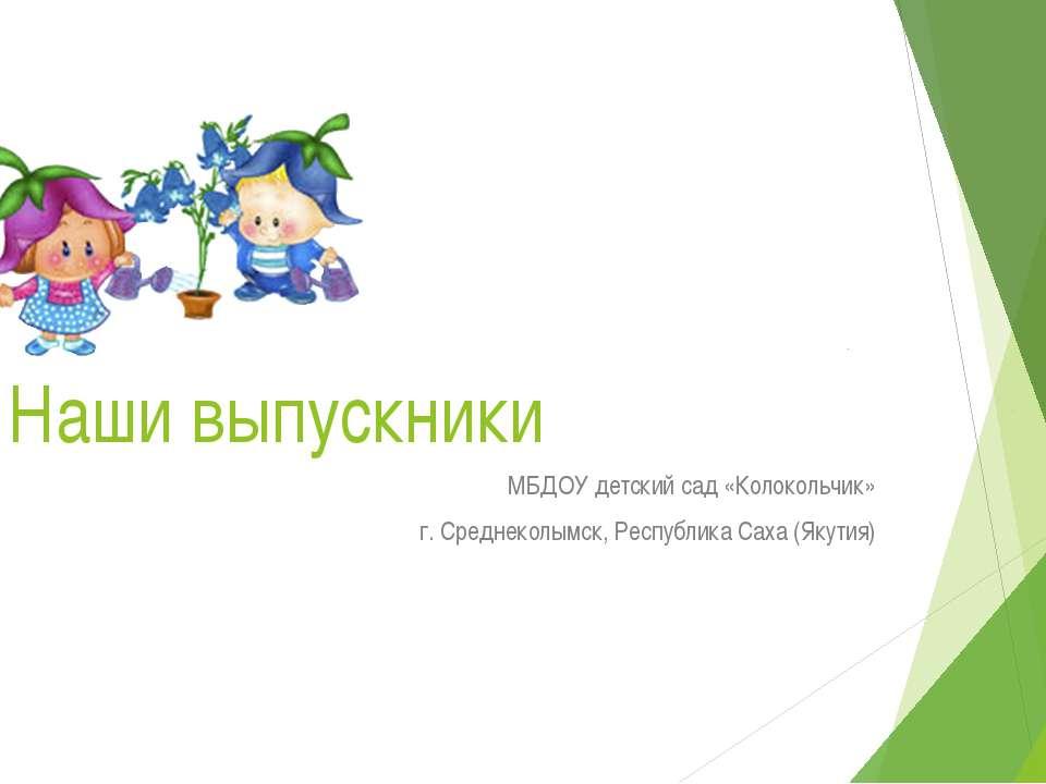 Наши выпускники МБДОУ детский сад «Колокольчик» г. Среднеколымск, Республика ...