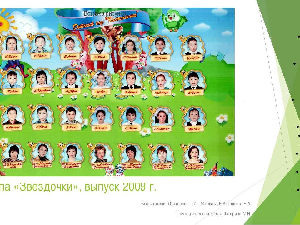 Группа «Звездочки», выпуск 2009 г. Воспитатели: Докторова Т.И., Жиркова Е.А.,...