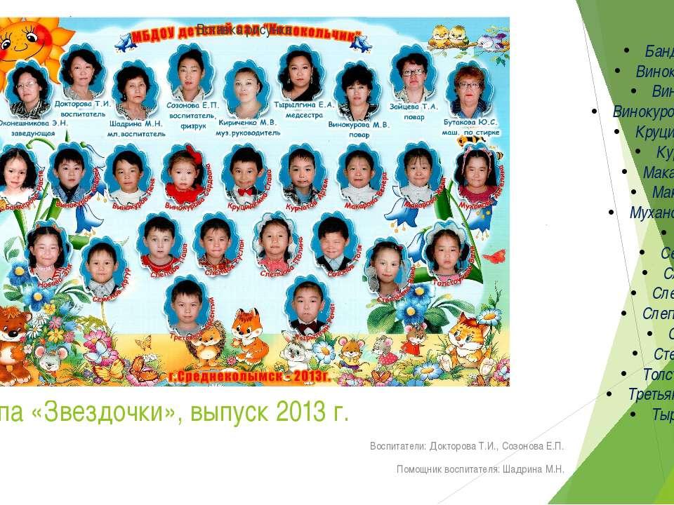 Группа «Звездочки», выпуск 2013 г. Воспитатели: Докторова Т.И., Созонова Е.П....