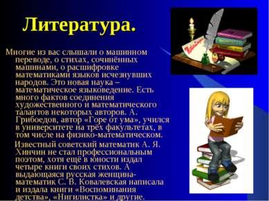 Литератуpa. Многие из вас слышали o машинном переводе, o стихах, сочинённых м...