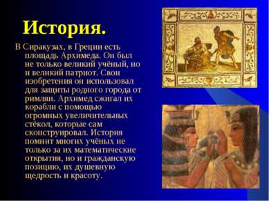 История. В Сиракузах, в Греции есть площадь Архимеда. Он был не только велики...