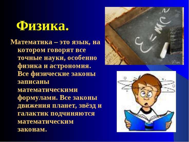 Физика. Математика – это язык, на котором говорят все точные науки, особенно ...
