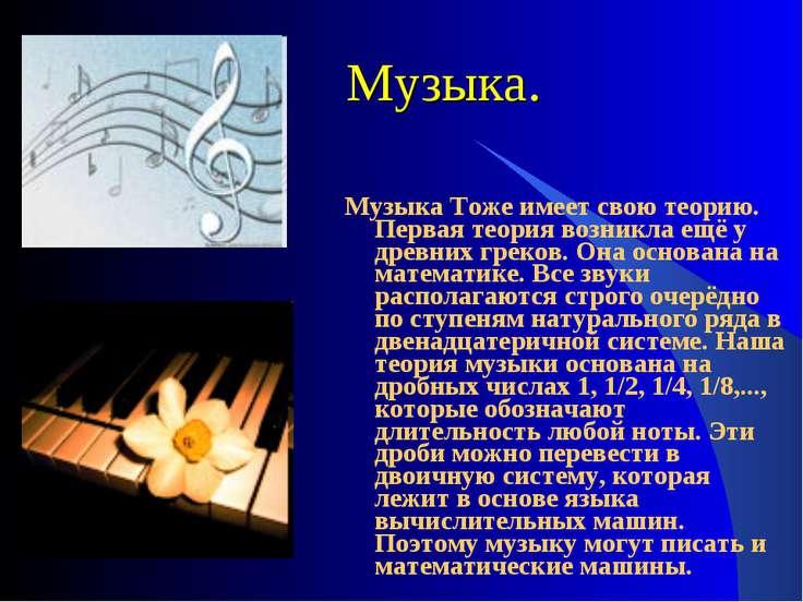 Myзыкa. Музыка Тоже имеет свою теорию. Первая теория возникла ещё y древних г...