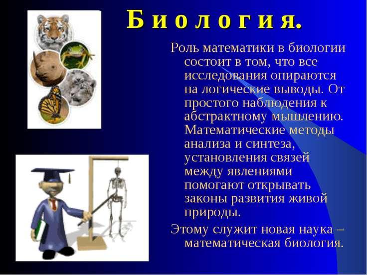 Б и о л о г и я. Роль математики в биологии состоит в том, что все исследован...