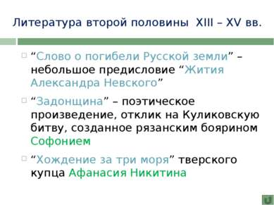 Архитектура второй половины XVIII в. формирование русского барокко, расцвет к...