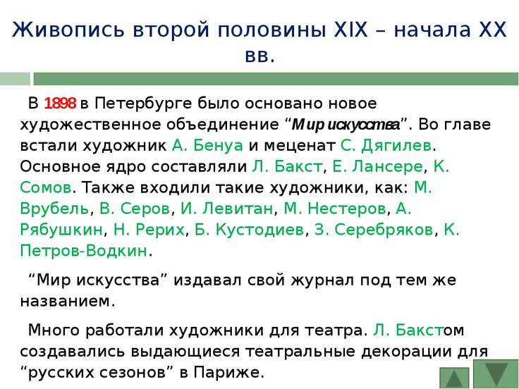 """Кино в 1964-1985 гг. """"Семнадцать мгновений весны"""" – реж. Т. Лиознова """"Место в..."""