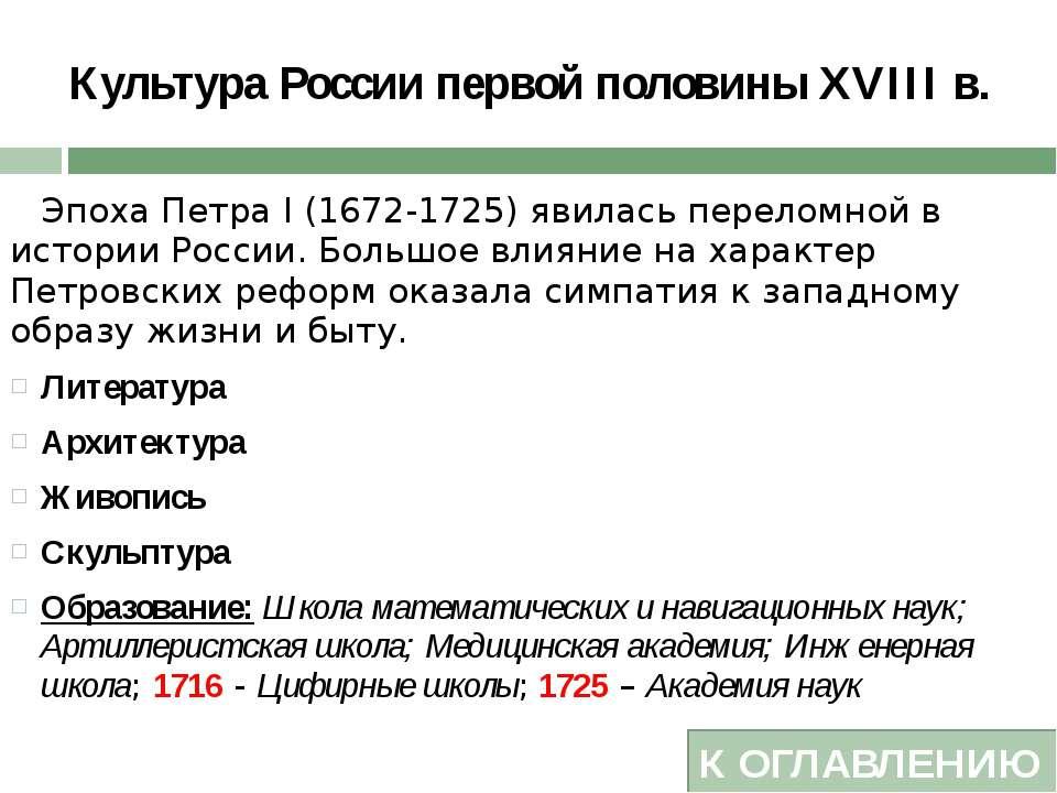 Живопись второй половины XIX – начала XX вв. В 1898 в Петербурге было основан...