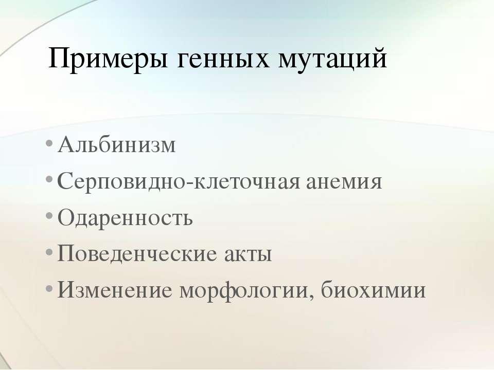 Примеры генных мутаций Альбинизм Серповидно-клеточная анемия Одаренность Пове...