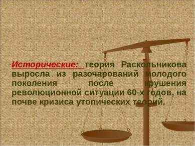 Исторические: теория Раскольникова выросла из разочарований молодого поколени...