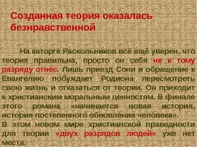 Созданная теория оказалась безнравственной На каторге Раскольников всё ещё ув...