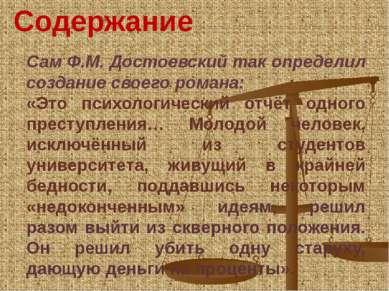 Сам Ф.М. Достоевский так определил создание своего романа: «Это психологическ...