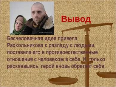 Вывод Бесчеловечная идея привела Раскольникова к разладу с людьми, поставила ...