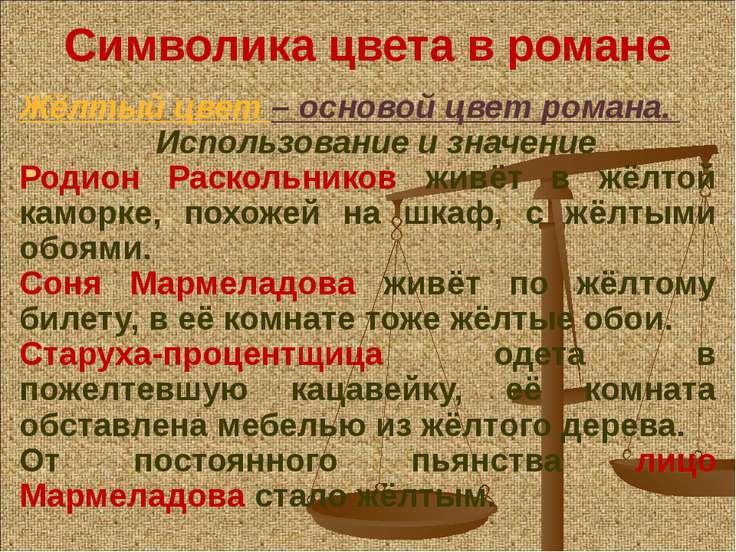 Символика цвета в романе Жёлтый цвет – основой цвет романа. Использование и з...