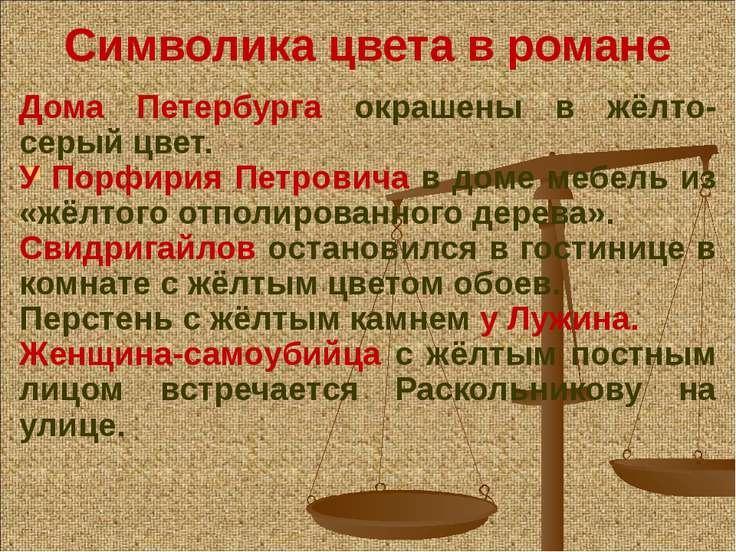 Символика цвета в романе Дома Петербурга окрашены в жёлто-серый цвет. У Порфи...