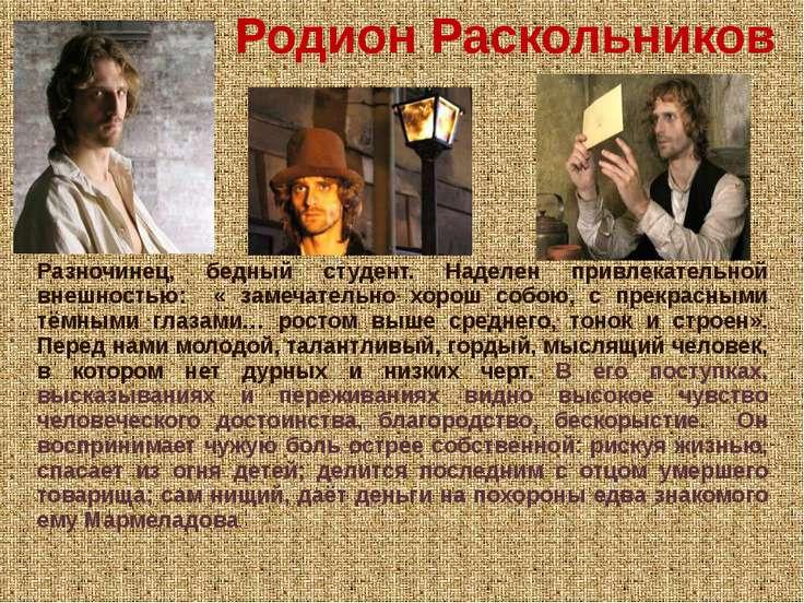 Родион Раскольников Разночинец, бедный студент. Наделен привлекательной внешн...