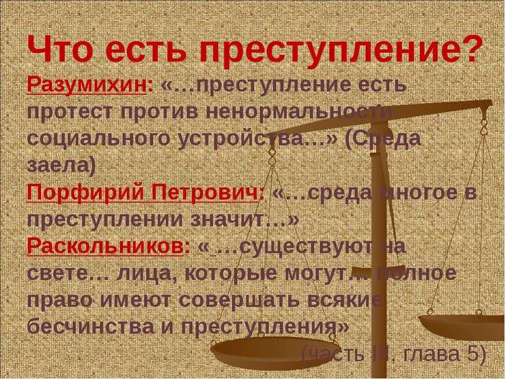Что есть преступление? Разумихин: «…преступление есть протест против ненормал...