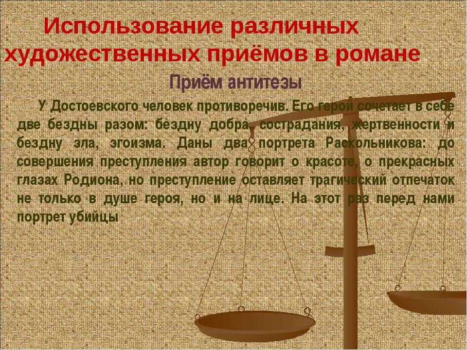Приём антитезы У Достоевского человек противоречив. Его герой сочетает в себе...