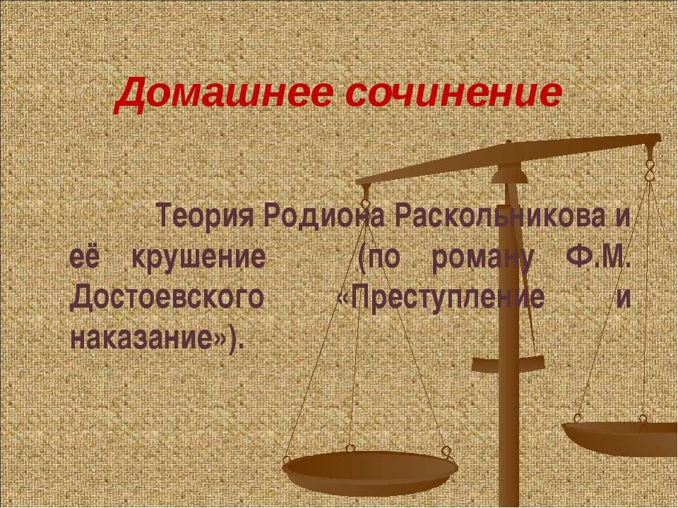 Теория Родиона Раскольникова и её крушение (по роману Ф.М. Достоевского «Прес...
