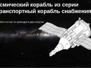 Космический корабль из серии «Транспортный корабль снабжения» Корпус корабля ...